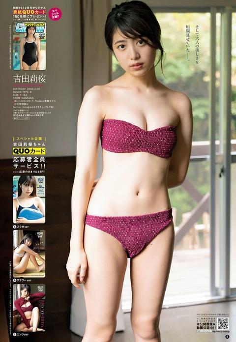吉田莉桜20
