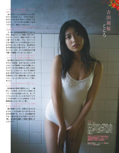 吉田莉桜25