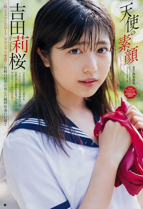 吉田莉桜39