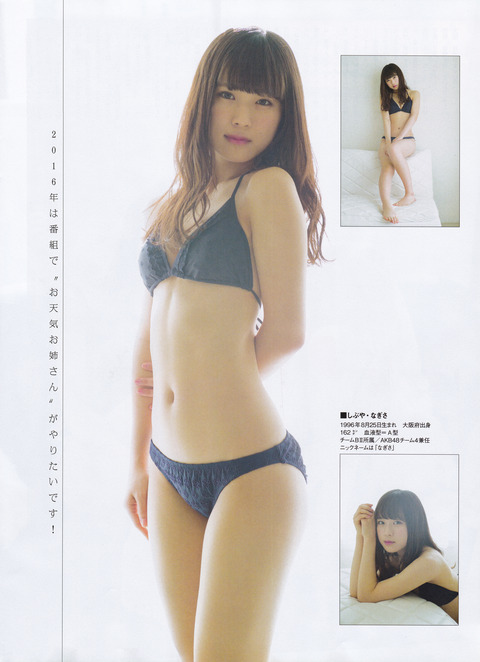 渋谷凪咲27