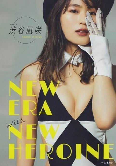渋谷凪咲49