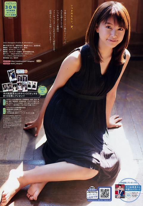 中川絵美里9