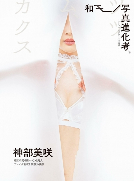 神部美咲51