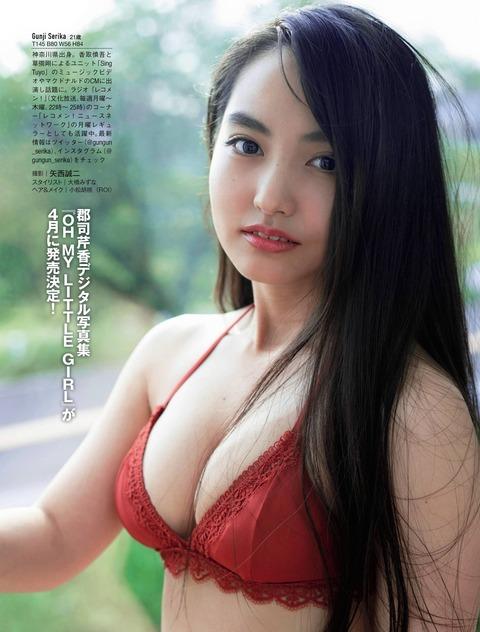 郡司芹香4