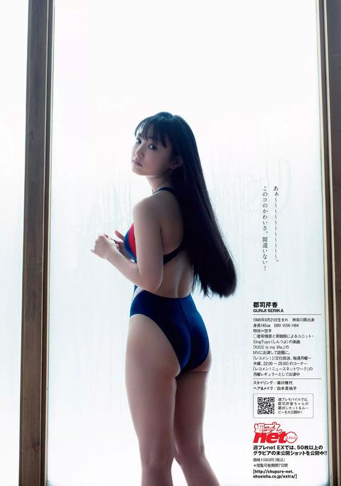 郡司芹香28