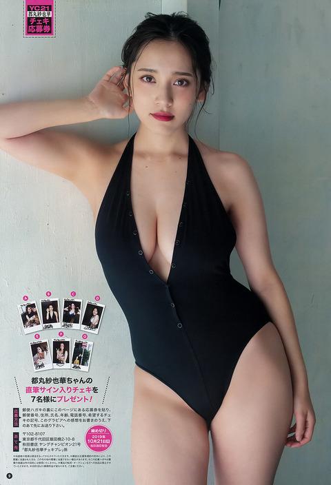 都丸紗也華62