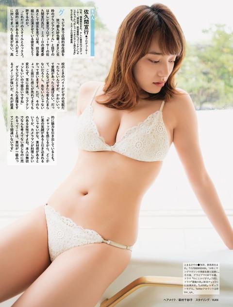 都丸紗也華153