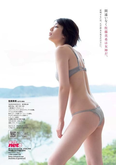 佐藤美希16