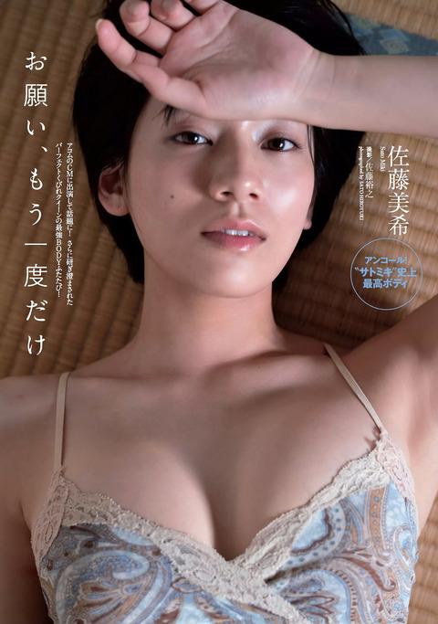 佐藤美希32