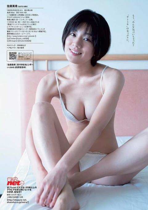 佐藤美希35