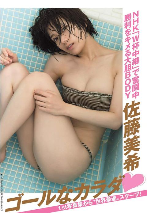 佐藤美希54