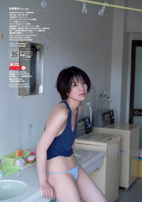 佐藤美希53