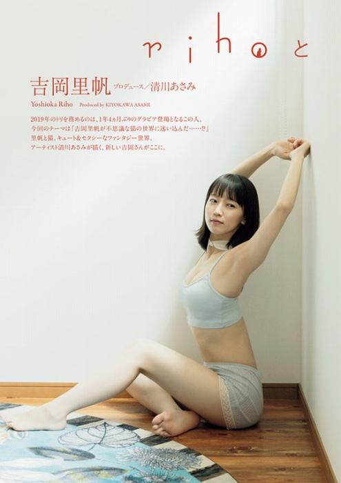 吉岡里帆97
