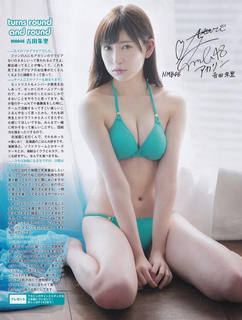 吉田朱里21