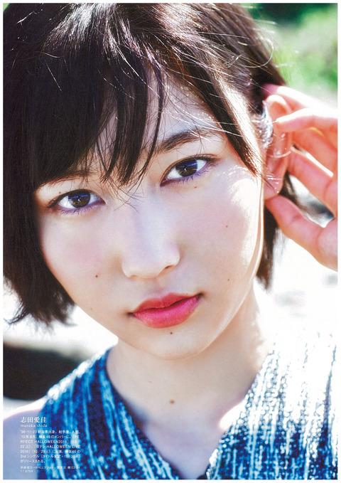 志田愛佳34