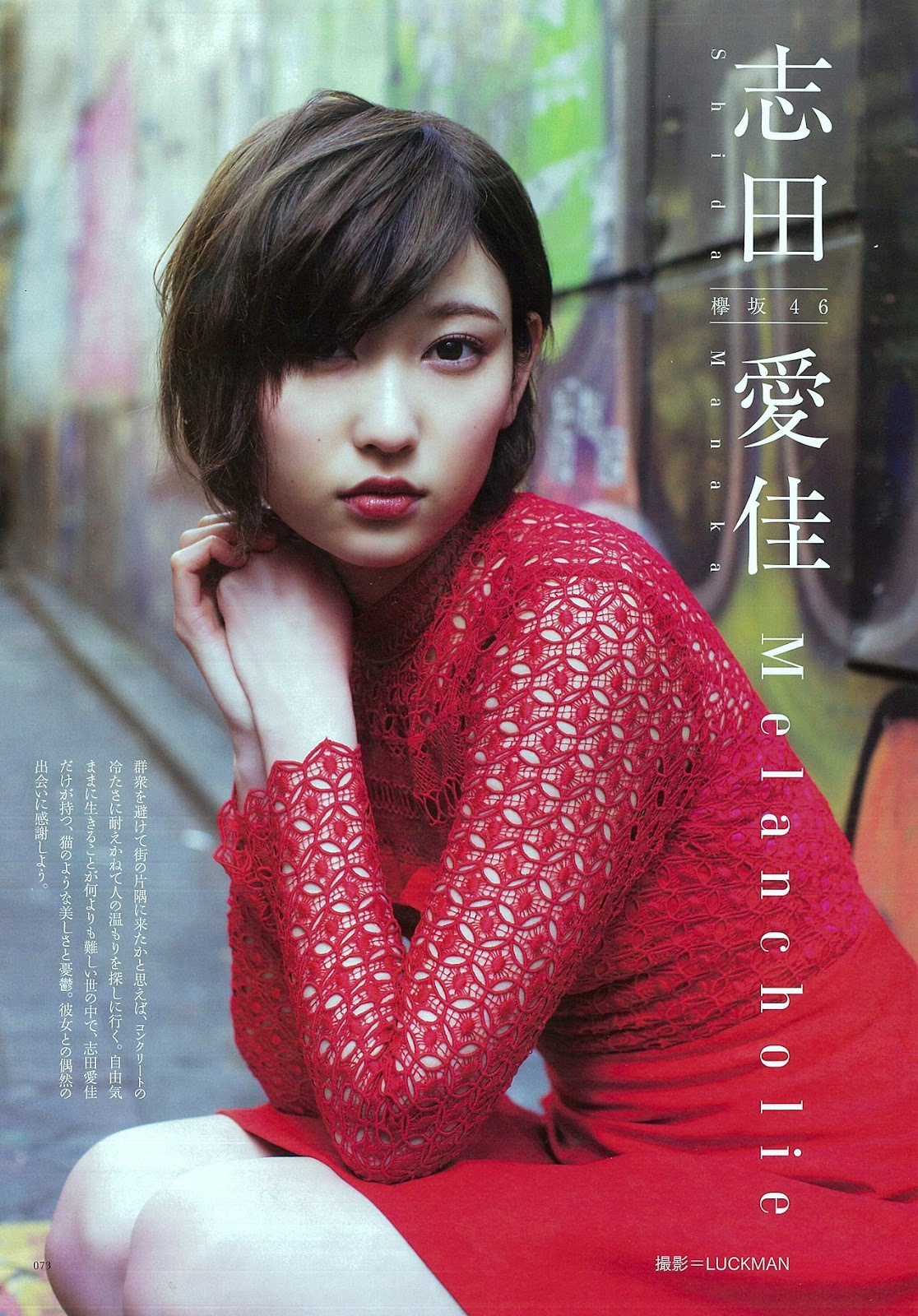 志田愛佳40