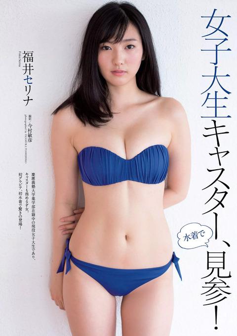 福井セリナ35
