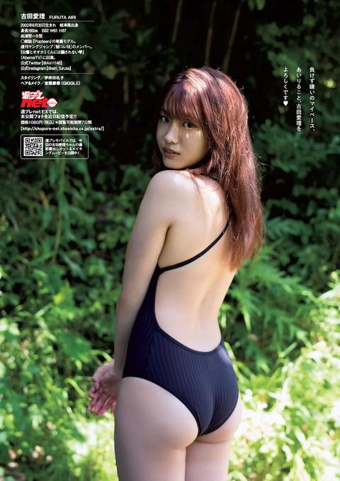 古田愛理26