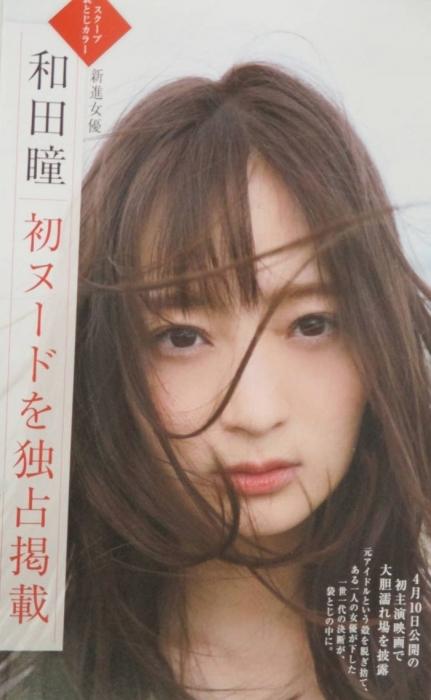 和田瞳20