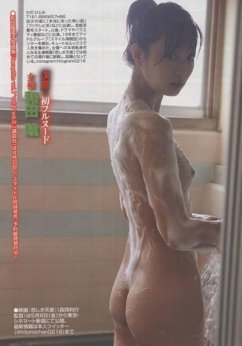 和田瞳23