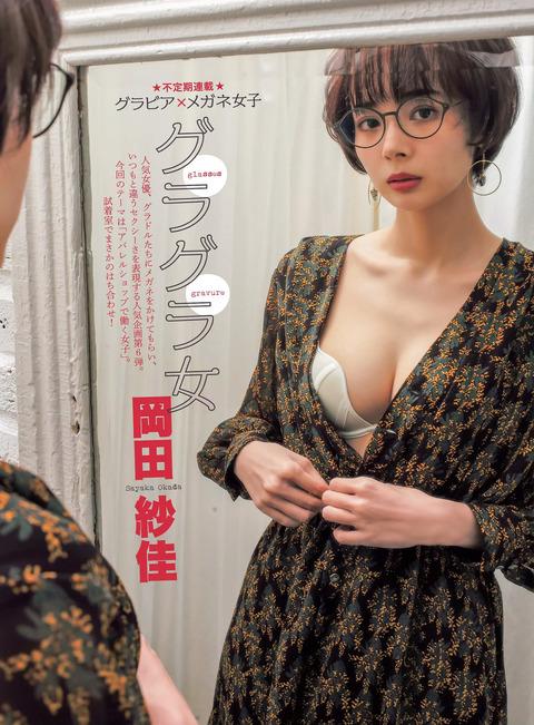 岡田紗佳6
