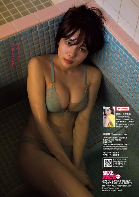 岡田紗佳15