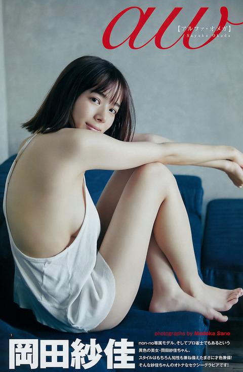 岡田紗佳30