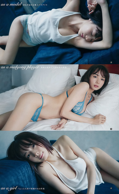 岡田紗佳31