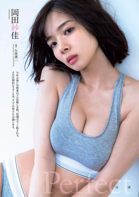 岡田紗佳37