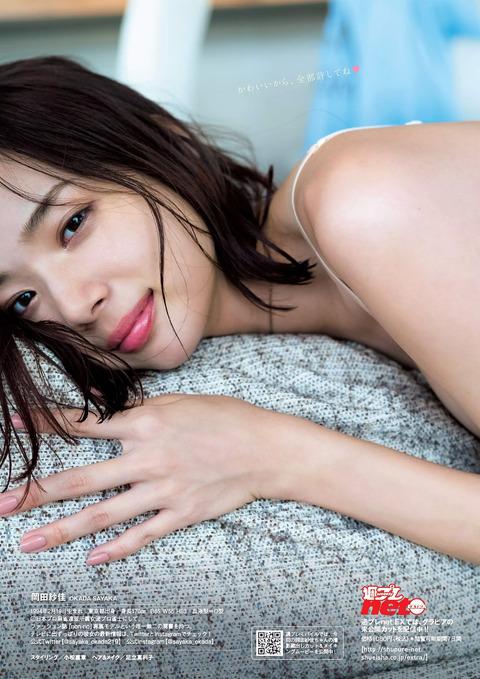 岡田紗佳40