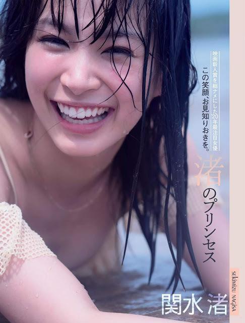 関水渚12