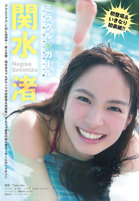 関水渚45