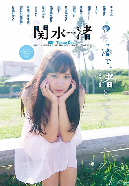 関水渚54