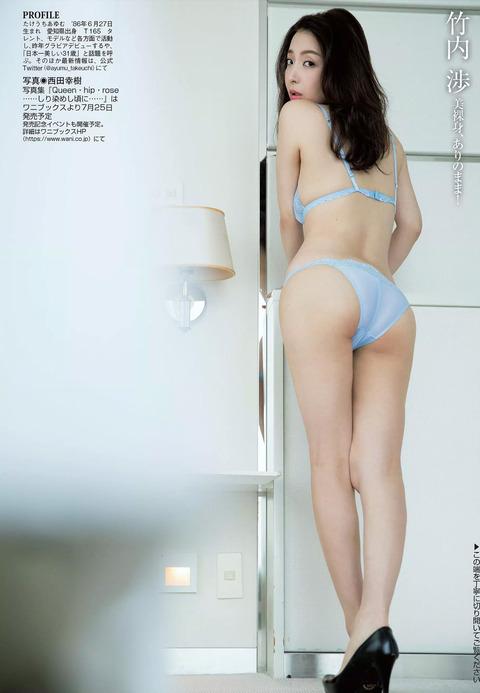 竹内渉34