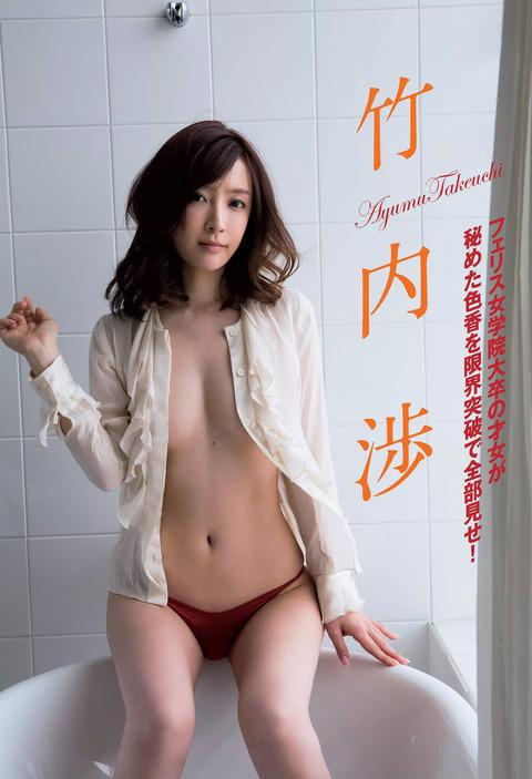 竹内渉40