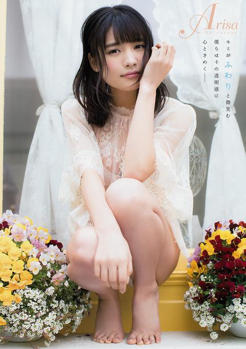 松永有紗31