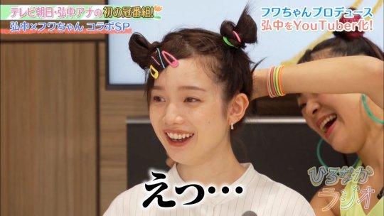 弘中綾香29