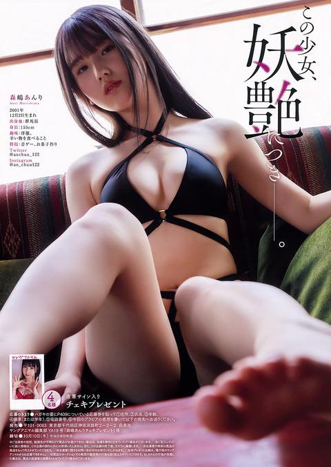 森嶋あんり39
