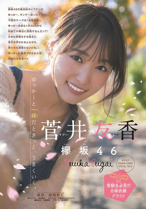 菅井友香10