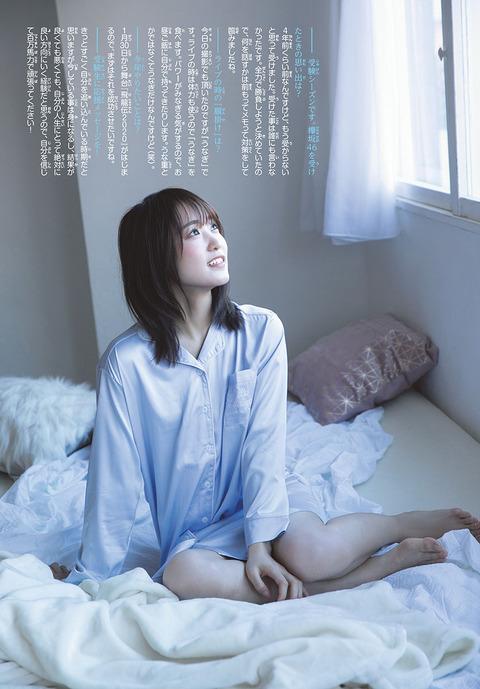 菅井友香14