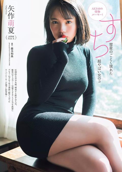 矢作萌夏27