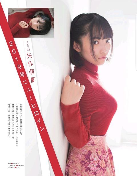 矢作萌夏40