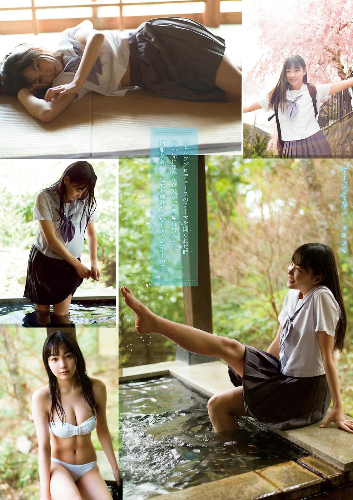 吉澤遥奈3