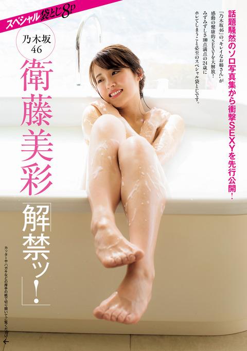 衛藤美彩14