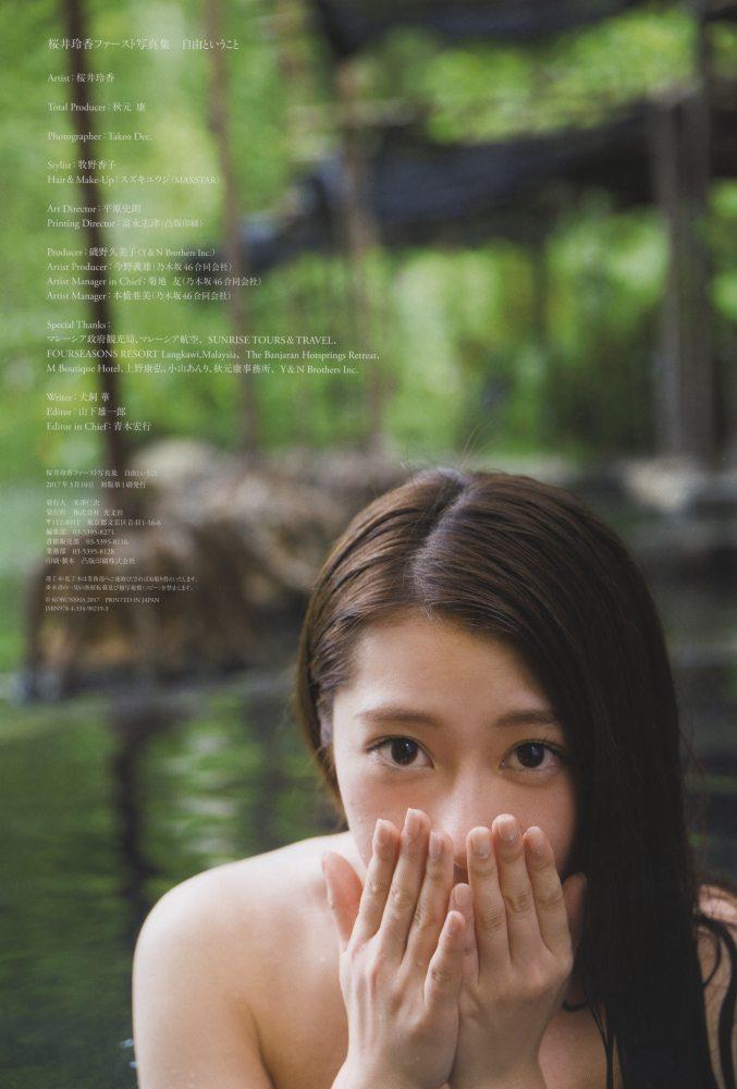 桜井玲香_136
