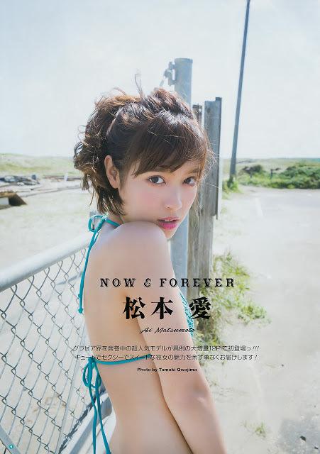 松本愛25