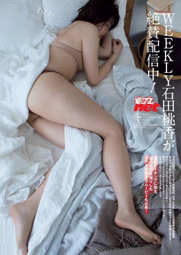石田桃香106
