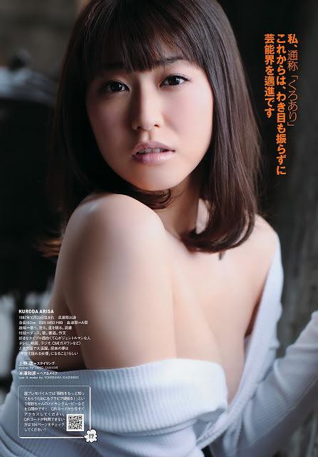 黒田有彩4