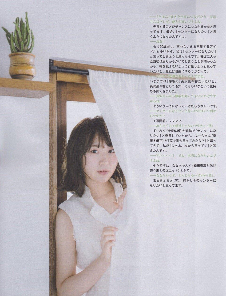 長沢菜々香9