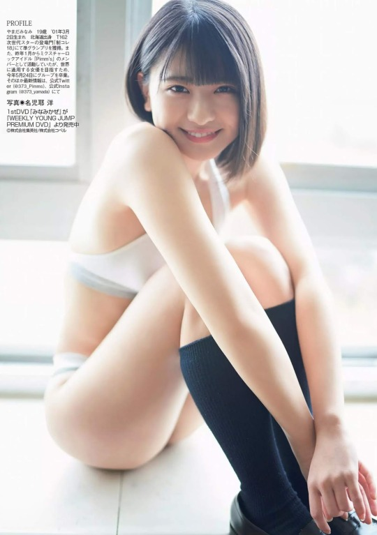 山田南実93